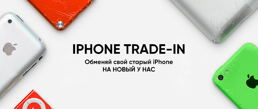 Trade-in на iPhone